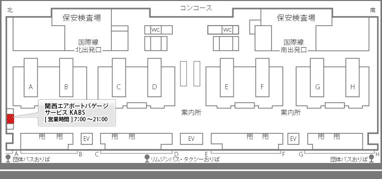 関西国際空港の受取返却カウンターのマップ